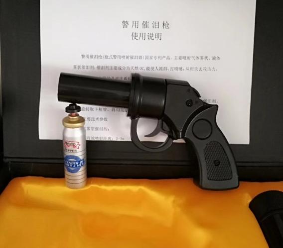 警用催泪枪