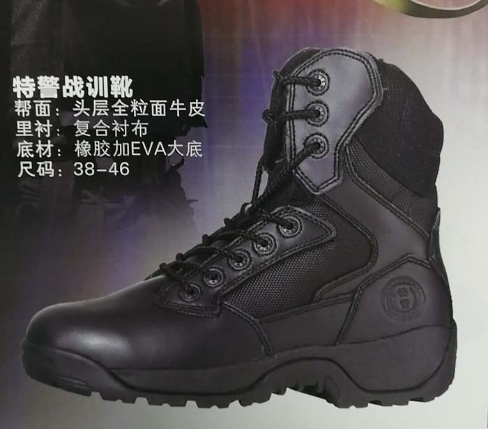 特警战训靴