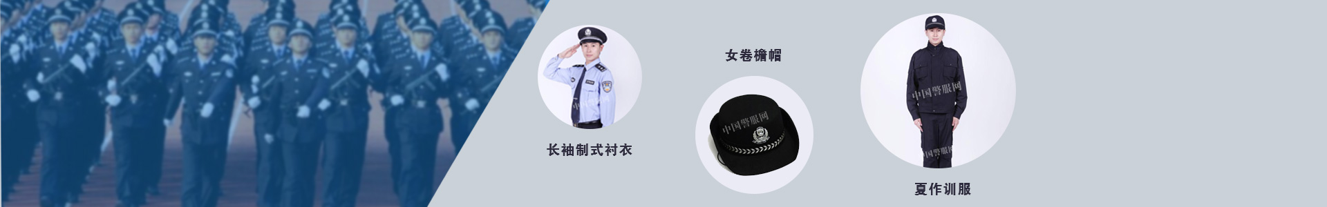 人民警察服装专卖网站警服网